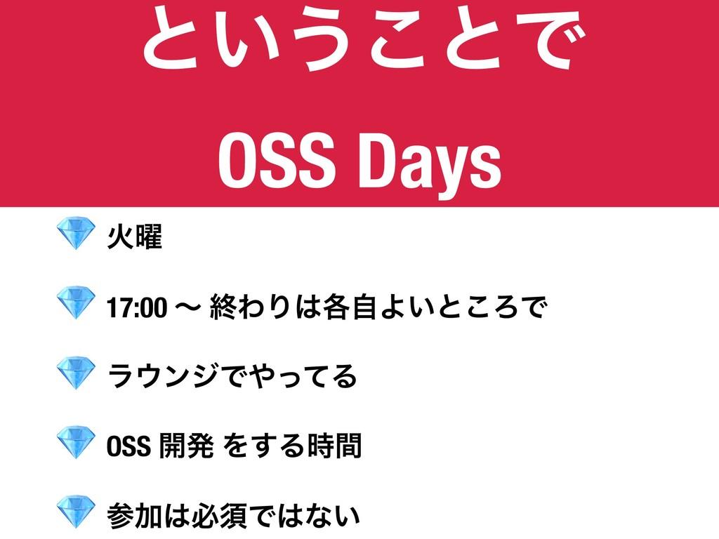 ͱ͍͏͜ͱͰ OSS Days  Ր༵  17:00 ʙ ऴΘΓ֤ࣗΑ͍ͱ͜ΖͰ  ϥϯδ...