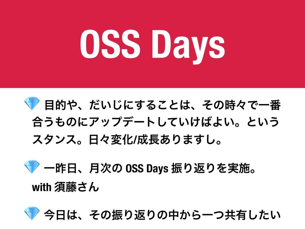 OSS Days  తɺ͍ͩ͡ʹ͢Δ͜ͱɺͦͷʑͰҰ൪ ߹͏ͷʹΞοϓσʔτ͍͚ͯ͠...