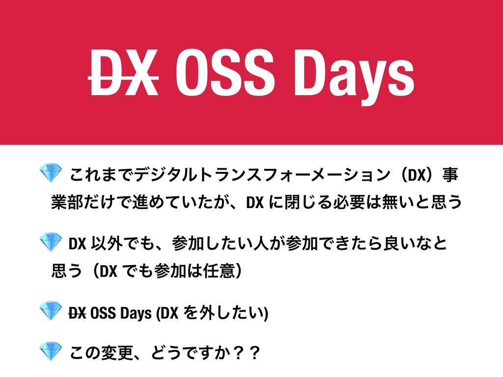 DX OSS Days  ͜Ε·ͰσδλϧτϥϯεϑΥʔϝʔγϣϯʢDXʣ ۀ෦͚ͩͰਐΊͯ...