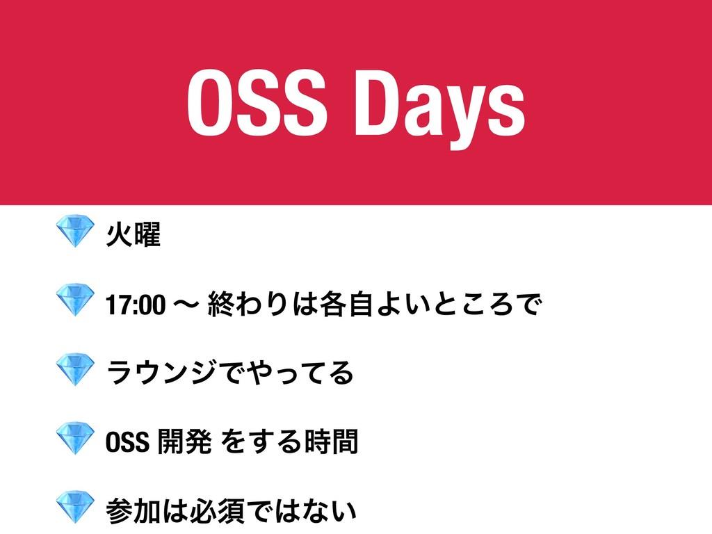 OSS Days  Ր༵  17:00 ʙ ऴΘΓ֤ࣗΑ͍ͱ͜ΖͰ  ϥϯδͰͬͯΔ  ...