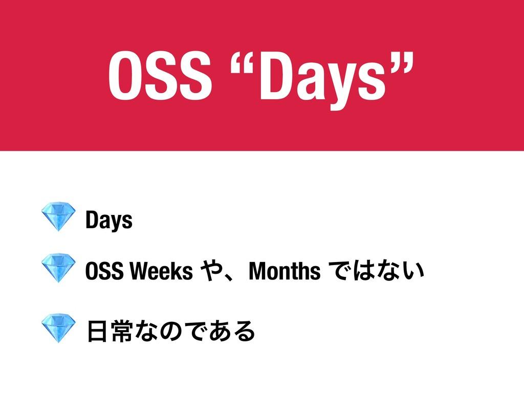"""OSS """"Days""""  Days  OSS Weeks ɺMonths Ͱͳ͍  ৗͳͷ..."""