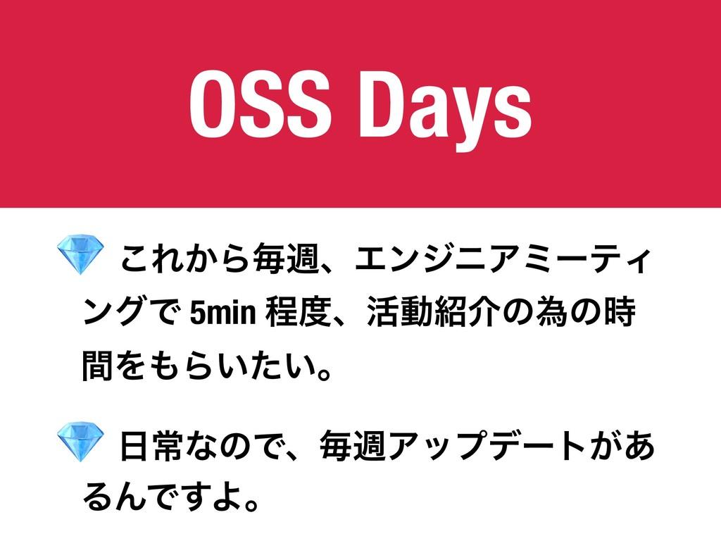 OSS Days  ͜Ε͔ΒຖिɺΤϯδχΞϛʔςΟ ϯάͰ 5min ఔɺ׆ಈհͷҝͷ...