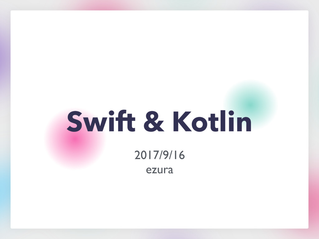 Swift & Kotlin 2017/9/16 ezura