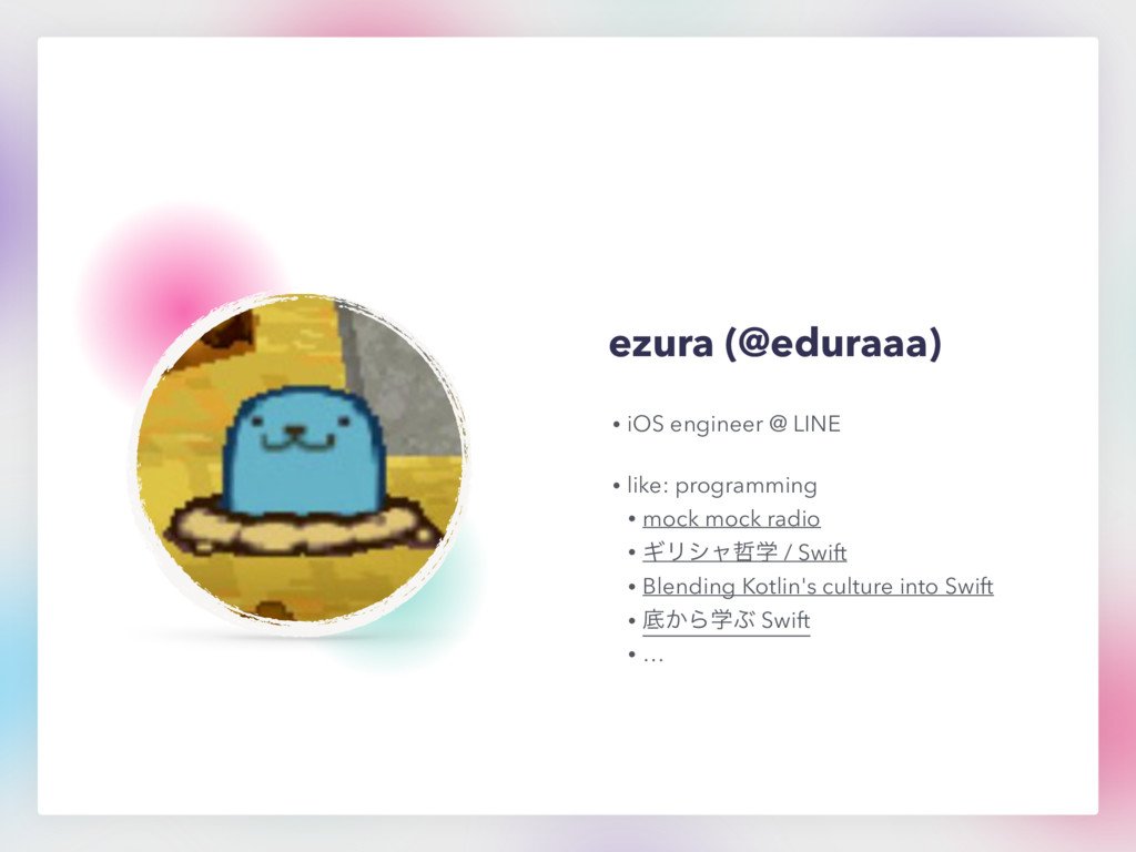 ezura (@eduraaa) • iOS engineer @ LINE