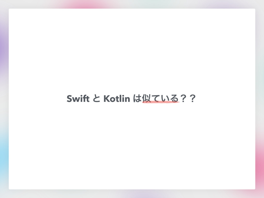 Swift ͱ Kotlin ͸ࣅ͍ͯΔʁʁ