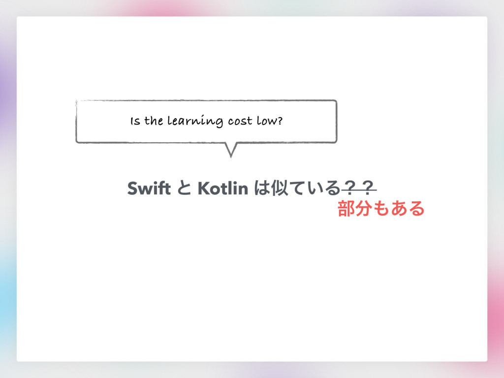 Swift ͱ Kotlin ͸ࣅ͍ͯΔʁʁ ෦෼΋͋Δ Is the learning co...