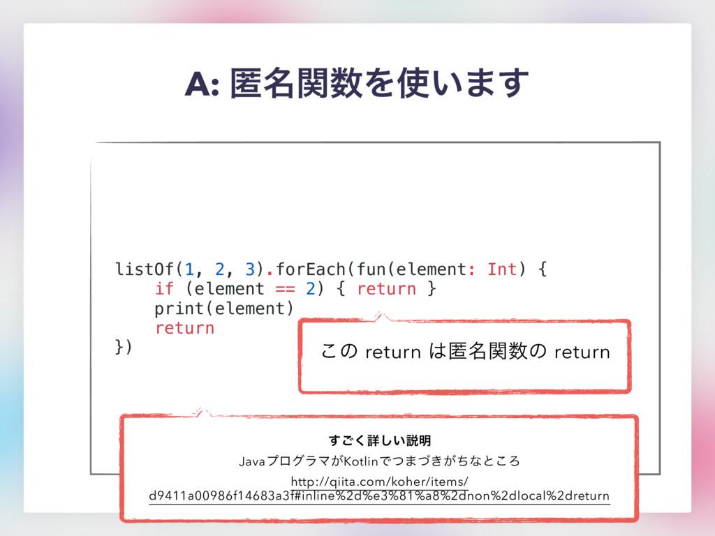 A: ಗ໊ؔΛ͍·͢ listOf(1, 2, 3).forEach(fun(elemen...