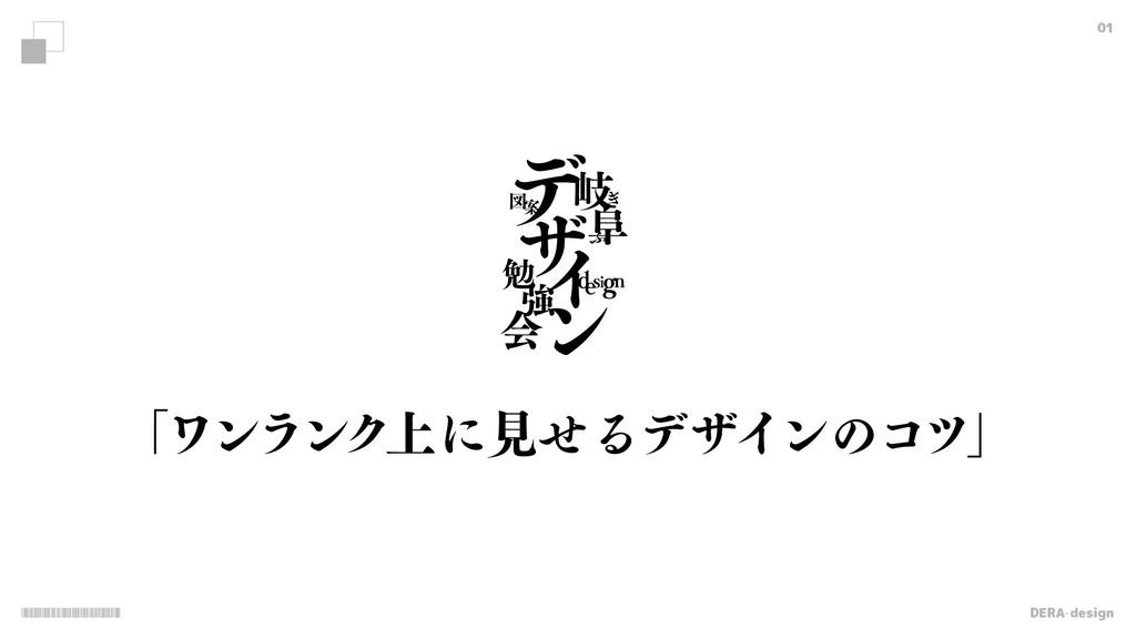 DERA-design 01 ϯ σ β Π ษ ڧ ձ ذ ͗ ෞ ; Ҋ ਤ E FTJH...