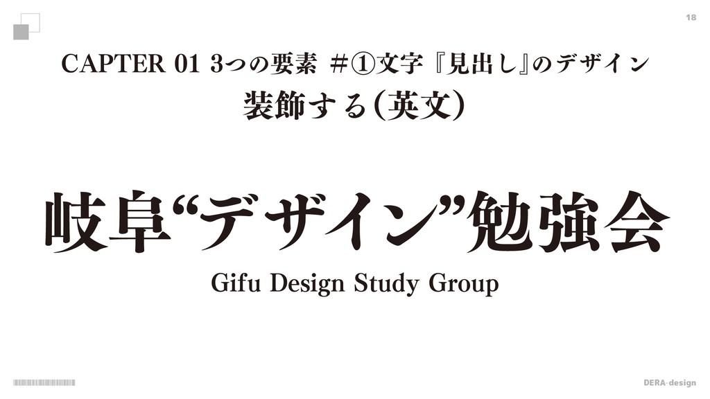 "DERA-design 18 ০͢Δ ʢӳจʣ $""15&3ͭͷཁૉˌᶃจ ..."
