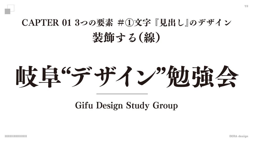"""DERA-design 19 ০͢Δ ʢઢʣ $""""15&3ͭͷཁૉˌᶃจ ʰ..."""