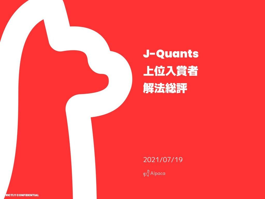 STRICTLY CONFIDENTIAL 2021/07/19 J-Quants 上位入賞者...