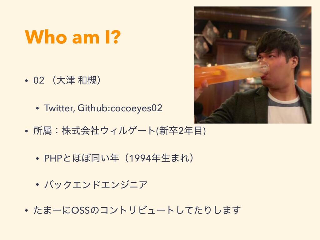Who am I? • 02 ʢେ ௬ʣ • Twitter, Github:cocoey...