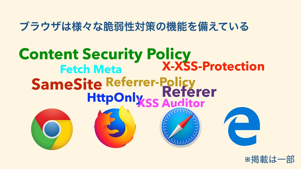 ϒϥ΢β͸༷ʑͳ੬ऑੑରࡦͷػೳΛඋ͍͑ͯΔ X-XSS-Protection HttpOnl...