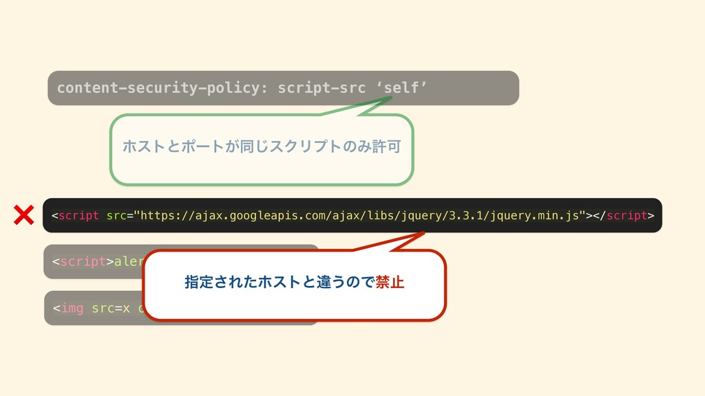content-security-policy: script-src 'self' <img...