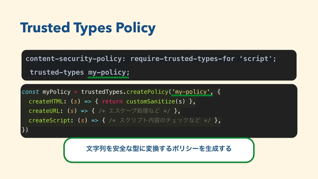 content-security-policy: require-trusted-types-...