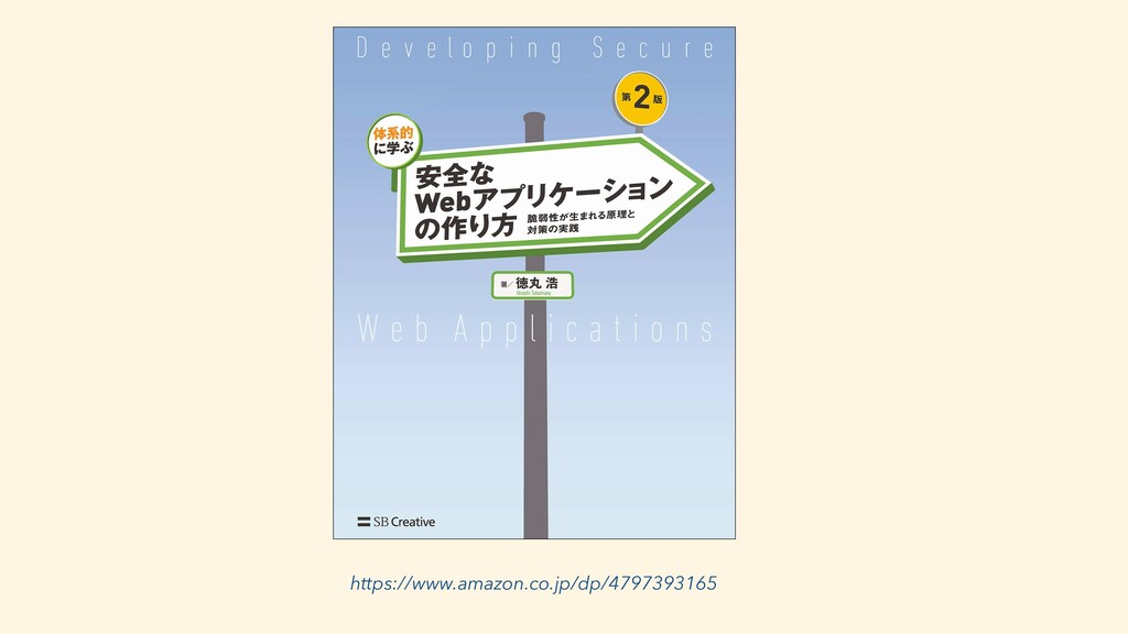 https://www.amazon.co.jp/dp/4797393165