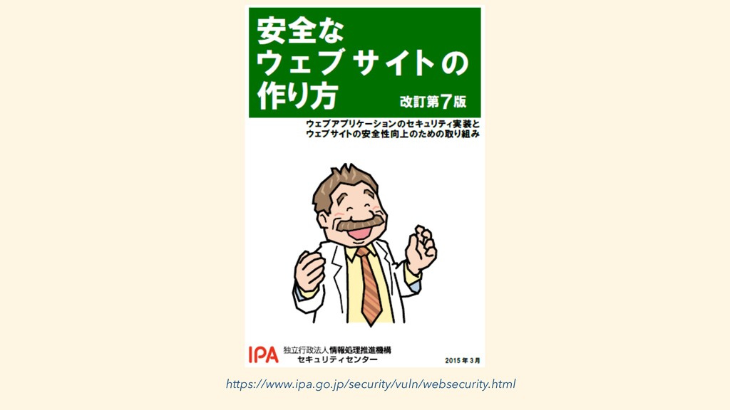 https://www.ipa.go.jp/security/vuln/websecurity...