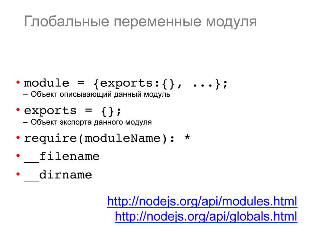 Глобальные переменные модуля • module = {expor...