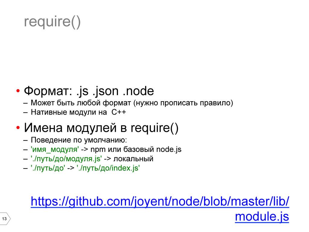 13 require() • Формат: .js .json .node – Може...