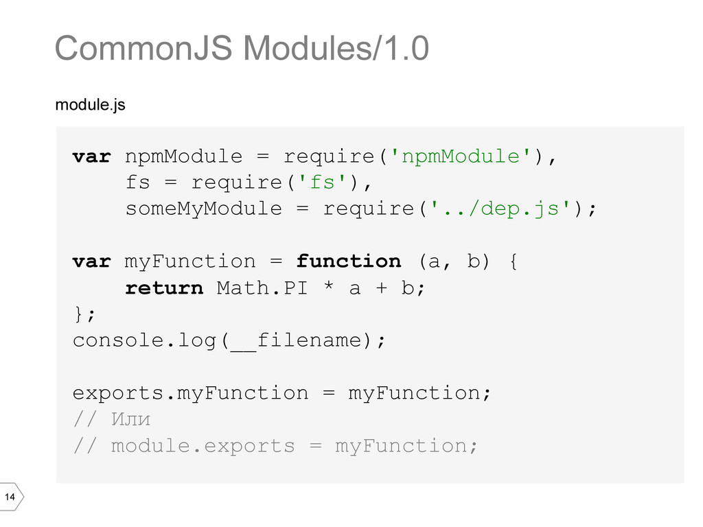 14 module.js var npmModule = require('npmModule...