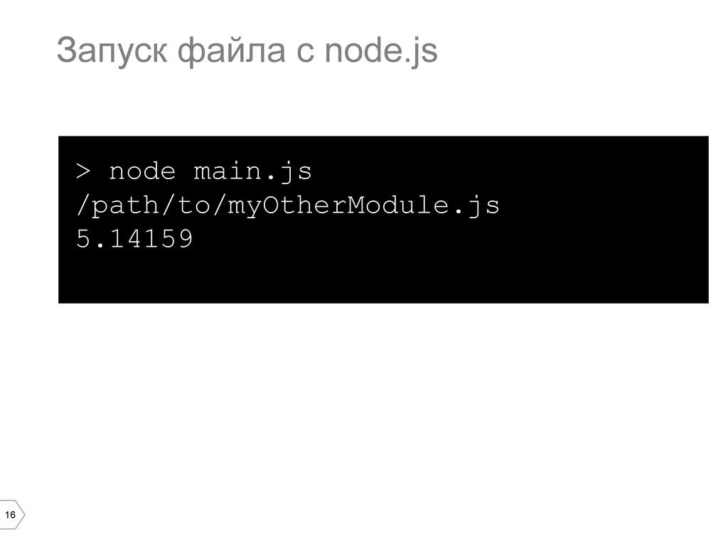 16 Запуск файла с node.js > node main.js /path/...