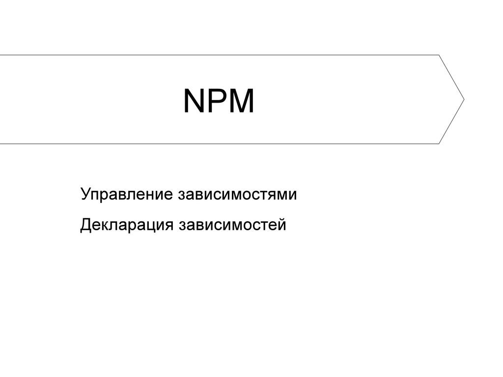 NPM Управление зависимостями Декларация зависим...