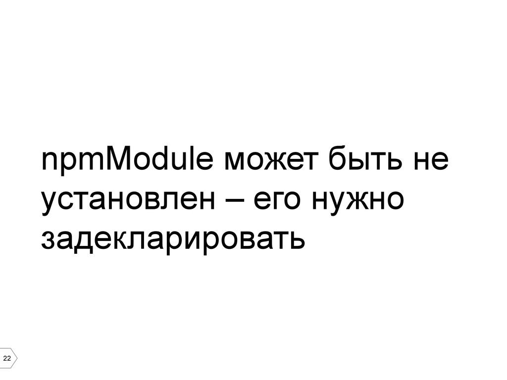22 npmModule может быть не установлен – его нуж...
