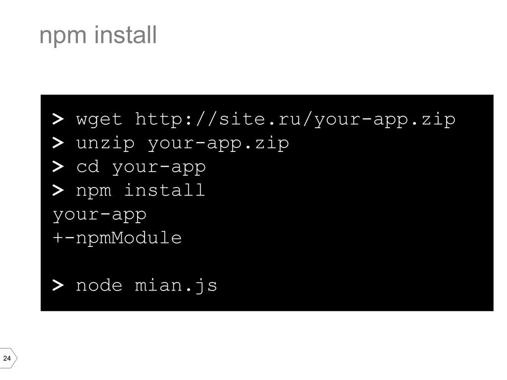 24 npm install > wget http://site.ru/your-app.z...