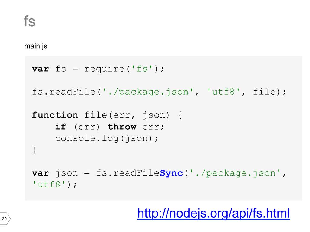 29 main.js var fs = require('fs'); fs.readFile(...