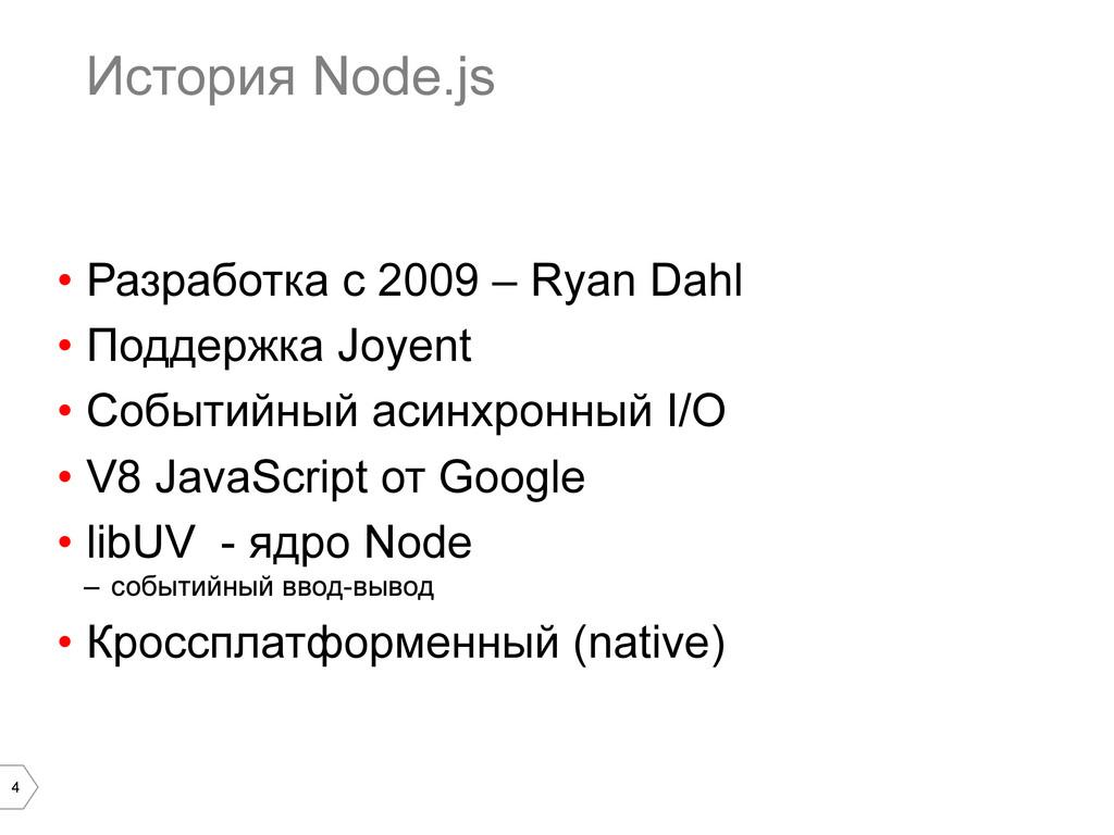 4 История Node.js • Разработка с 2009 – Ryan D...