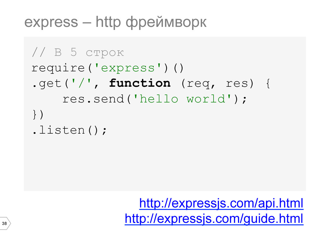 38 // В 5 строк require('express')() .get('/', ...