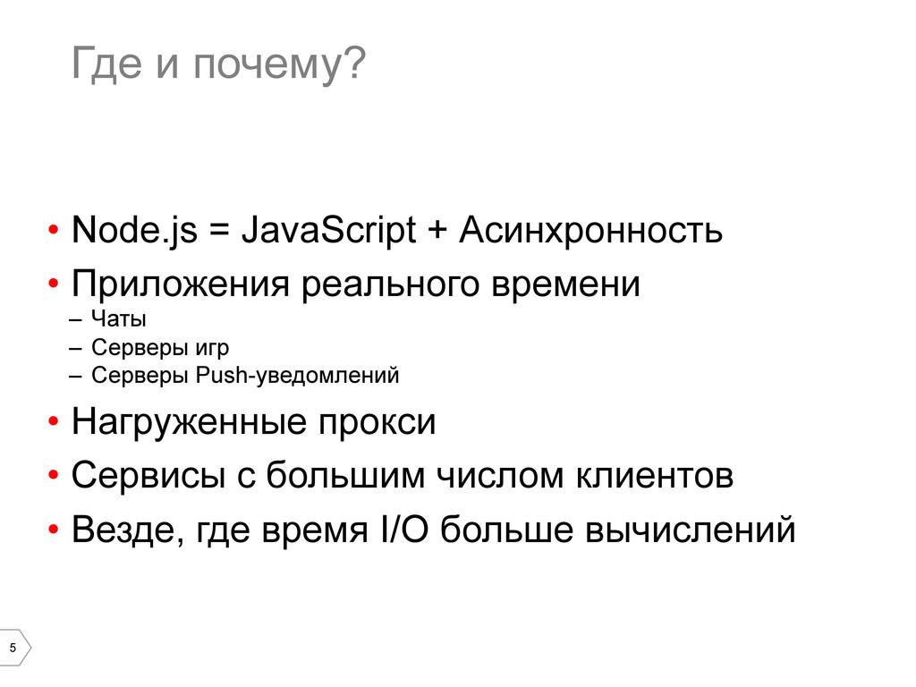 5 Где и почему? • Node.js = JavaScript + Асинх...