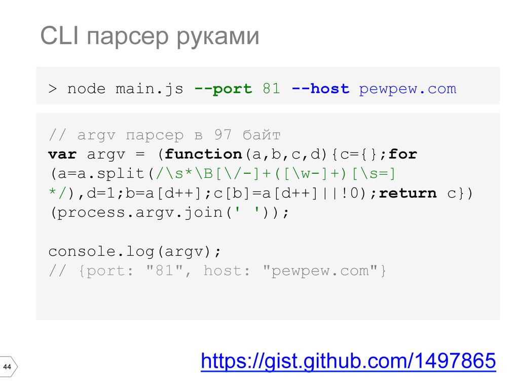 44 CLI парсер руками > node main.js --port 81 -...