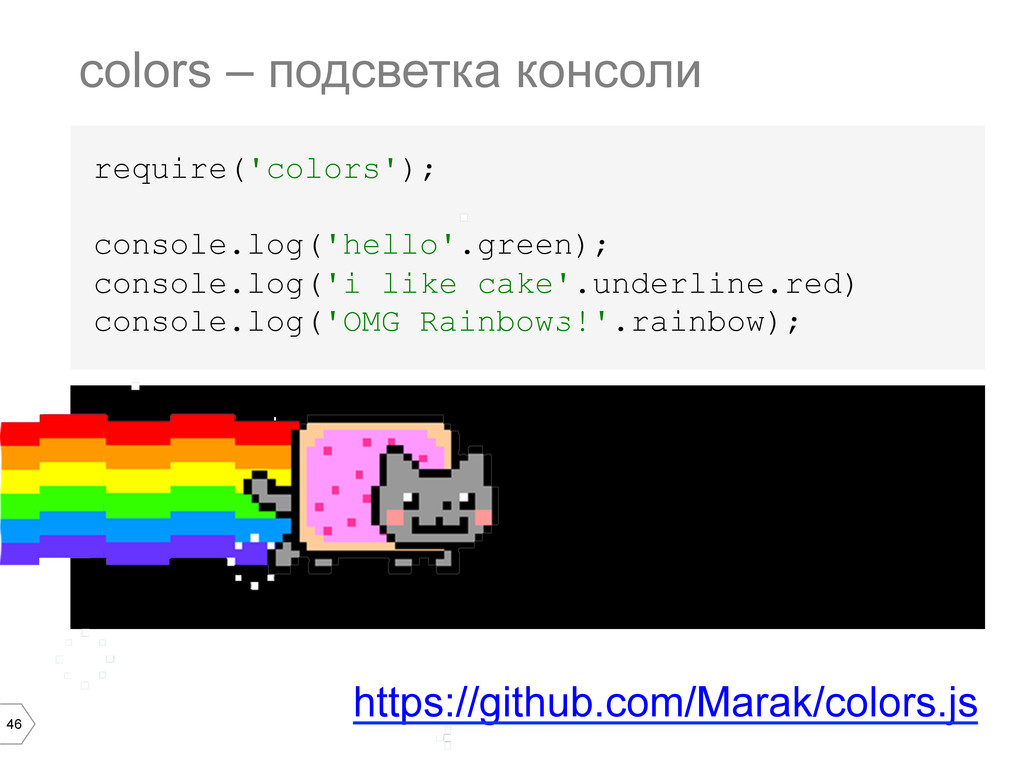 46 require('colors'); console.log('hello'.green...