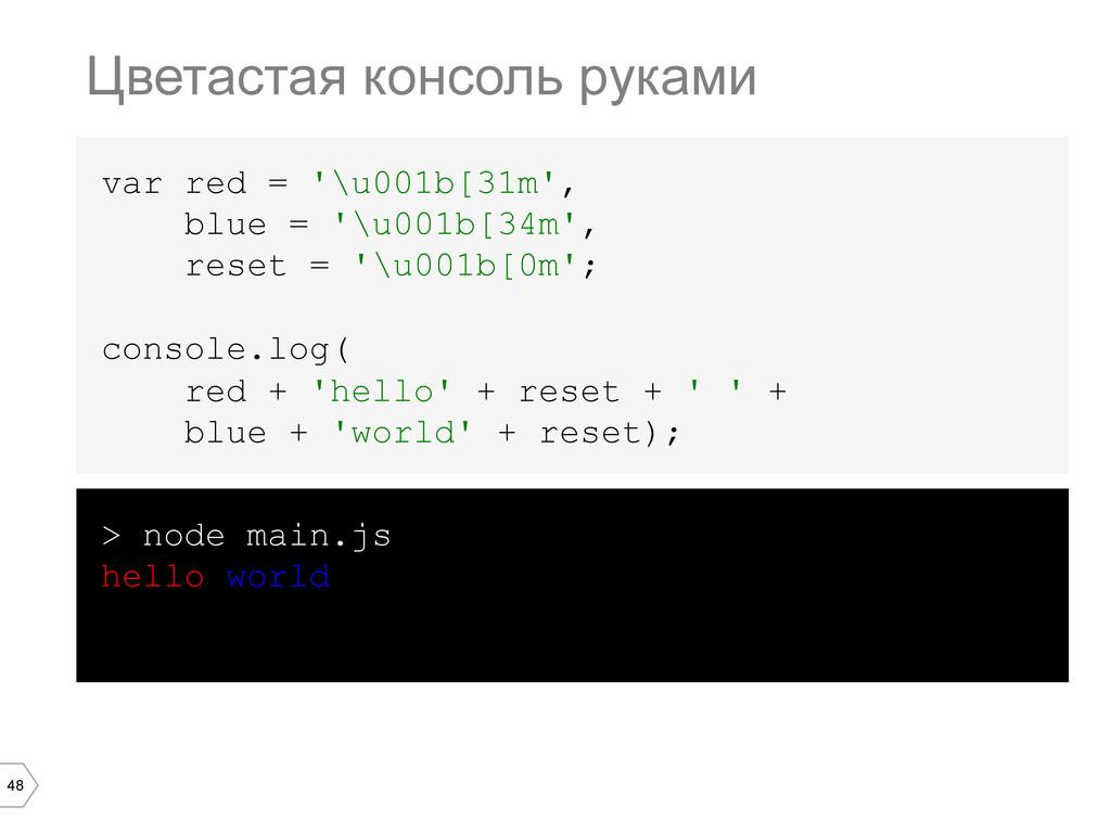 48 var red = '\u001b[31m', blue = '\u001b[34m',...