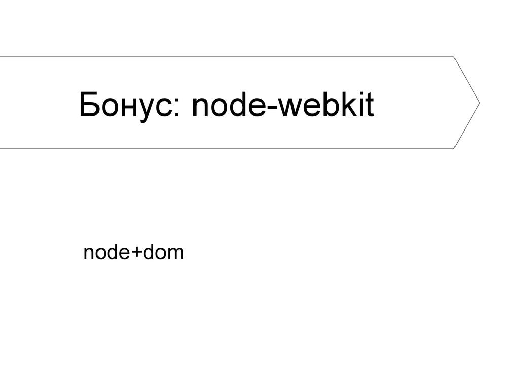node+dom Бонус: node-webkit