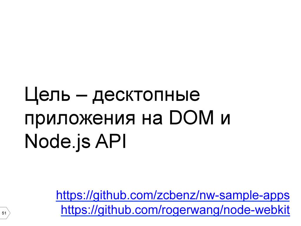 51 Цель – десктопные приложения на DOM и Node.j...