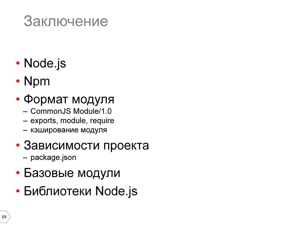 55 Заключение • Node.js • Npm • Формат модул...