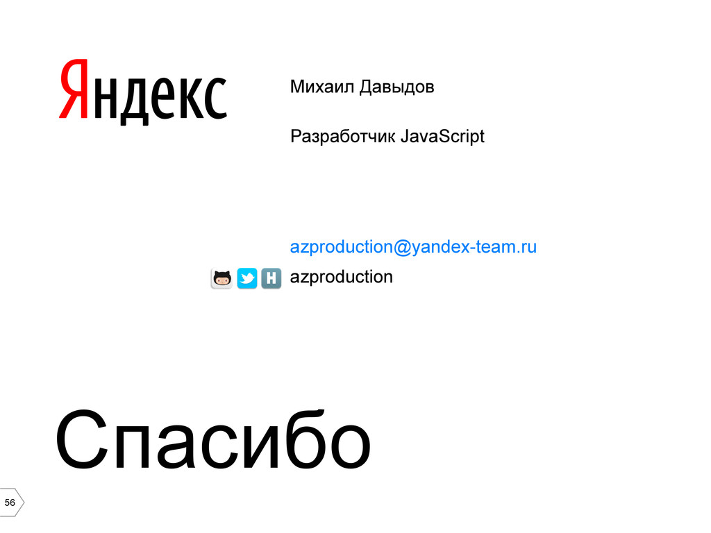 56 Михаил Давыдов Разработчик JavaScript azprod...