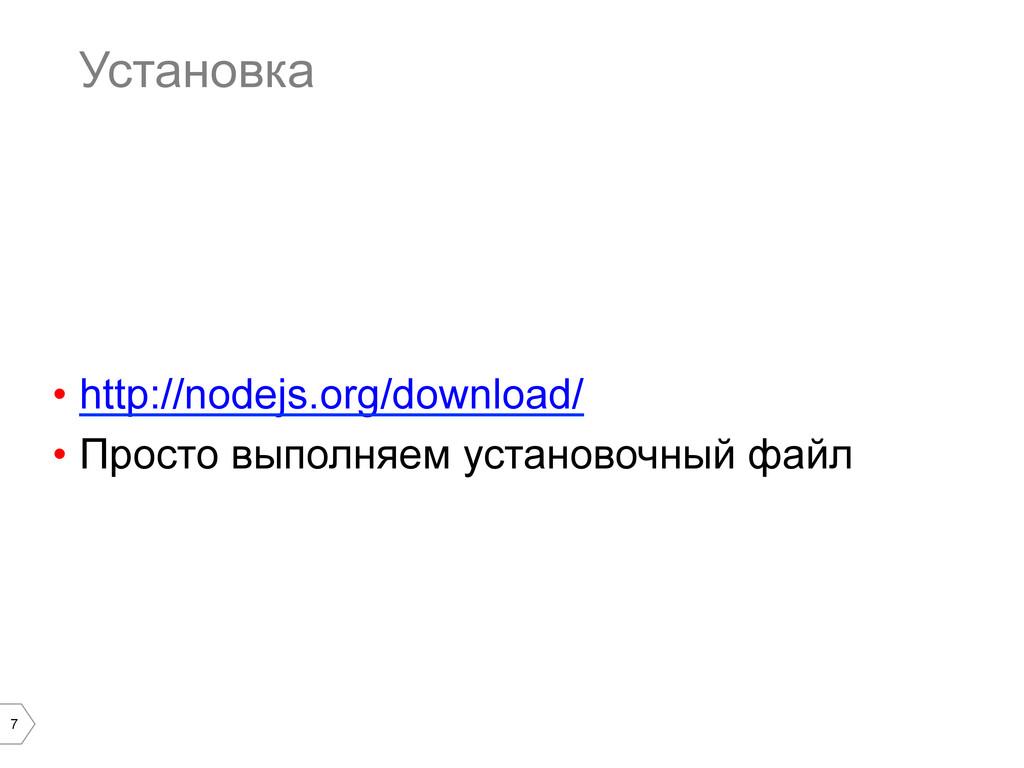 7 Установка • http://nodejs.org/download/ • П...