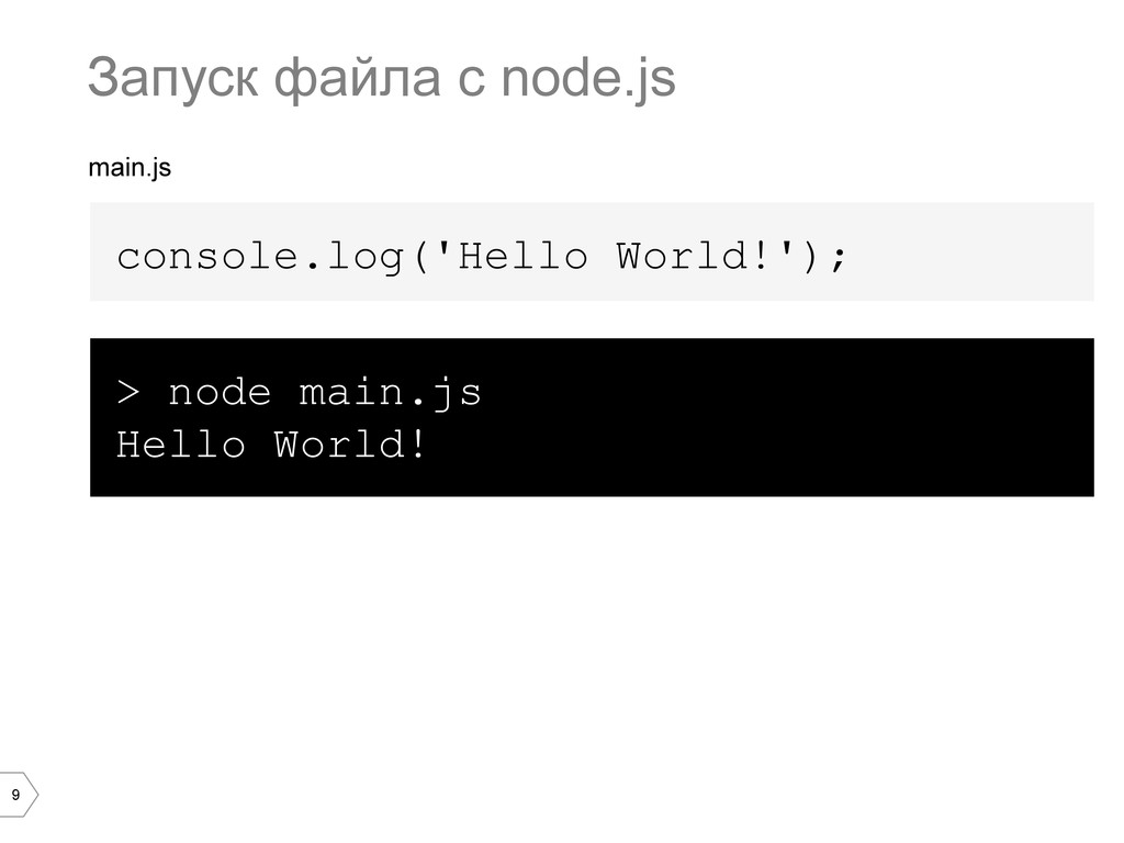 9 main.js console.log('Hello World!'); Запуск ф...