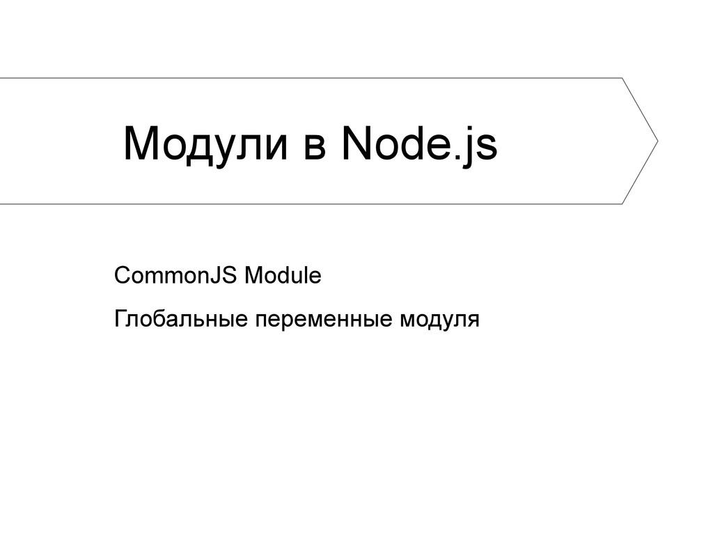Модули в Node.js CommonJS Module Глобальные пер...