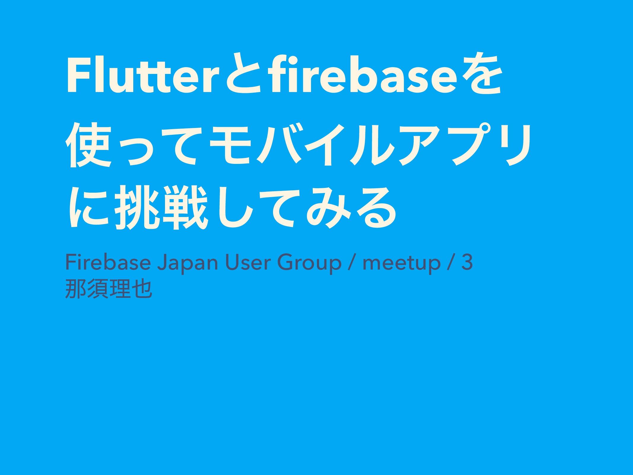 FlutterͱfirebaseΛ ͬͯϞόΠϧΞϓϦ ʹઓͯ͠ΈΔ Firebase Ja...
