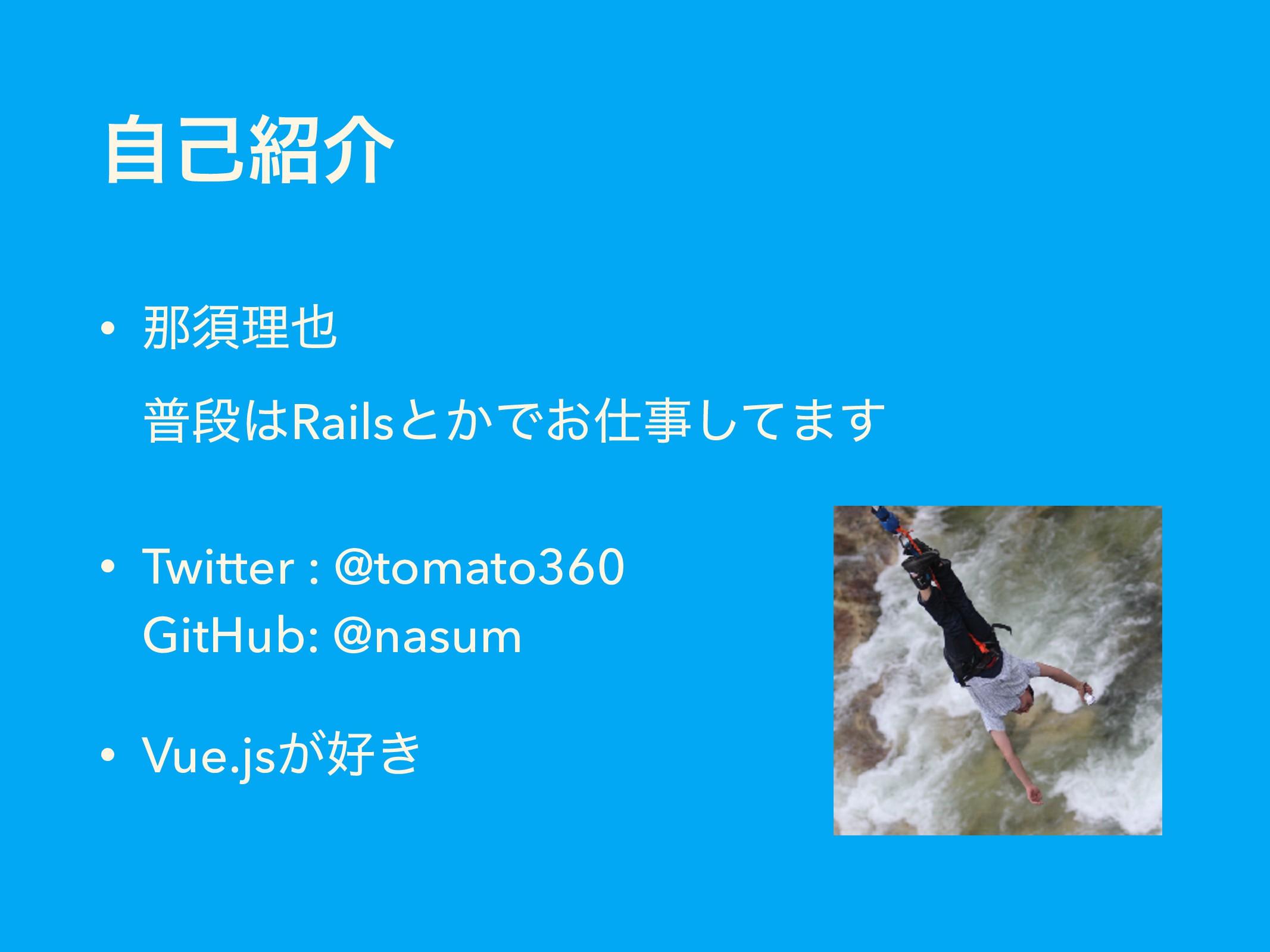 ࣗݾհ • ಹਢཧ ීஈRailsͱ͔Ͱ͓ͯ͠·͢ • Twitter : @to...
