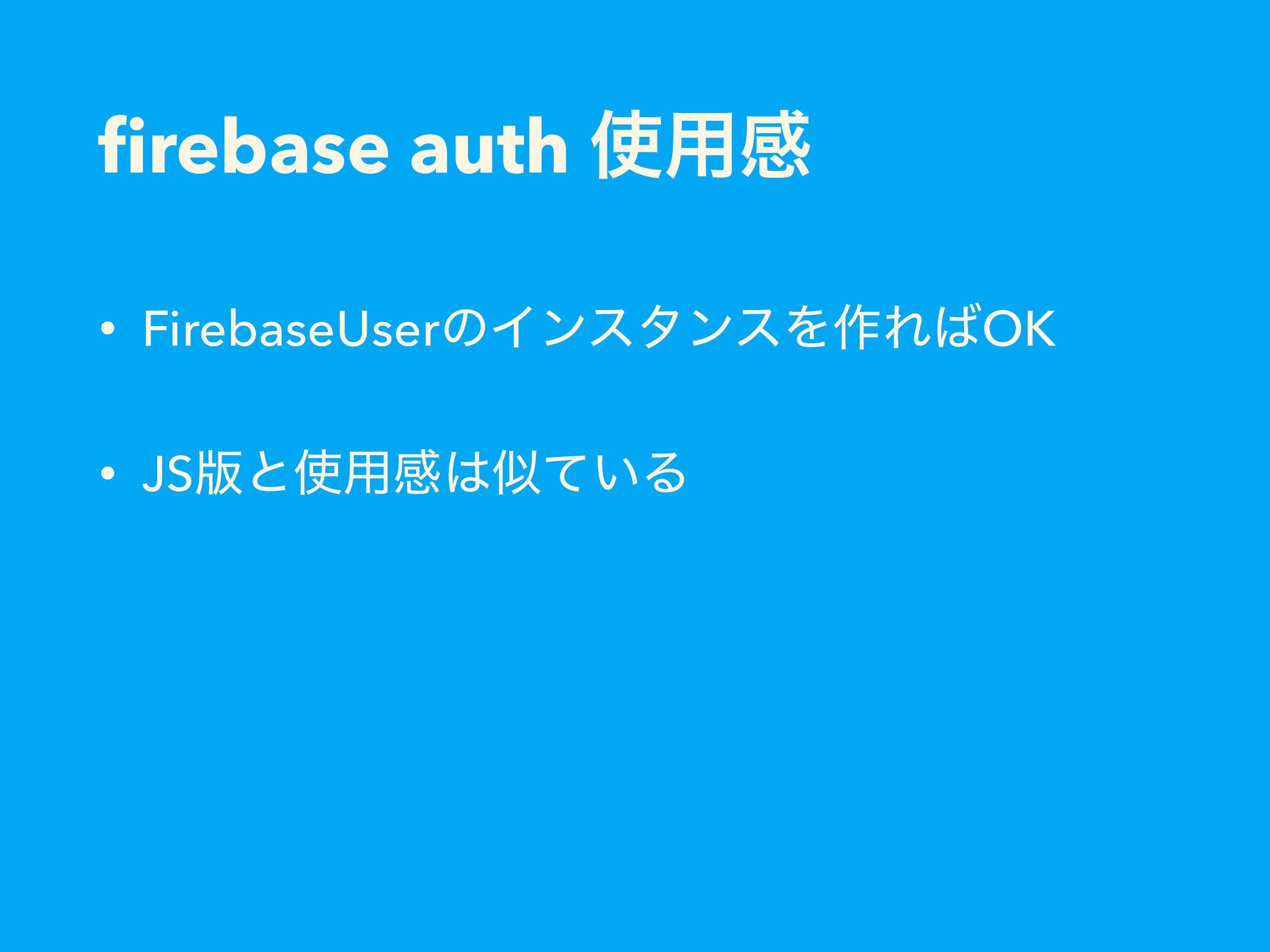 firebase auth ༻ײ • FirebaseUserͷΠϯελϯεΛ࡞ΕOK • ...