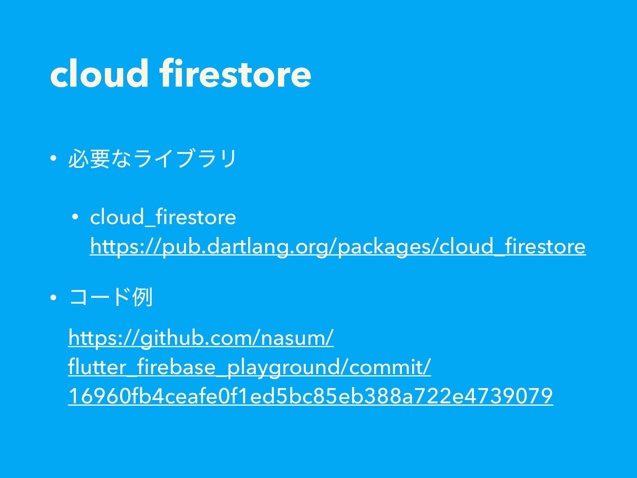 cloud firestore • ඞཁͳϥΠϒϥϦ • cloud_firestore htt...