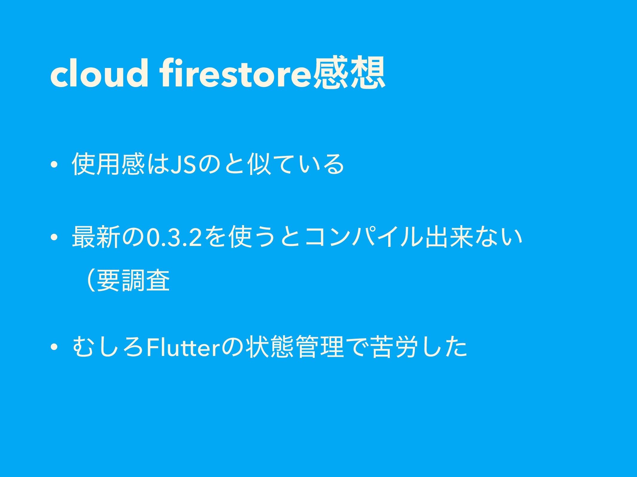 cloud firestoreײ • ༻ײJSͷͱ͍ͯΔ • ࠷৽ͷ0.3.2Λ͏ͱί...