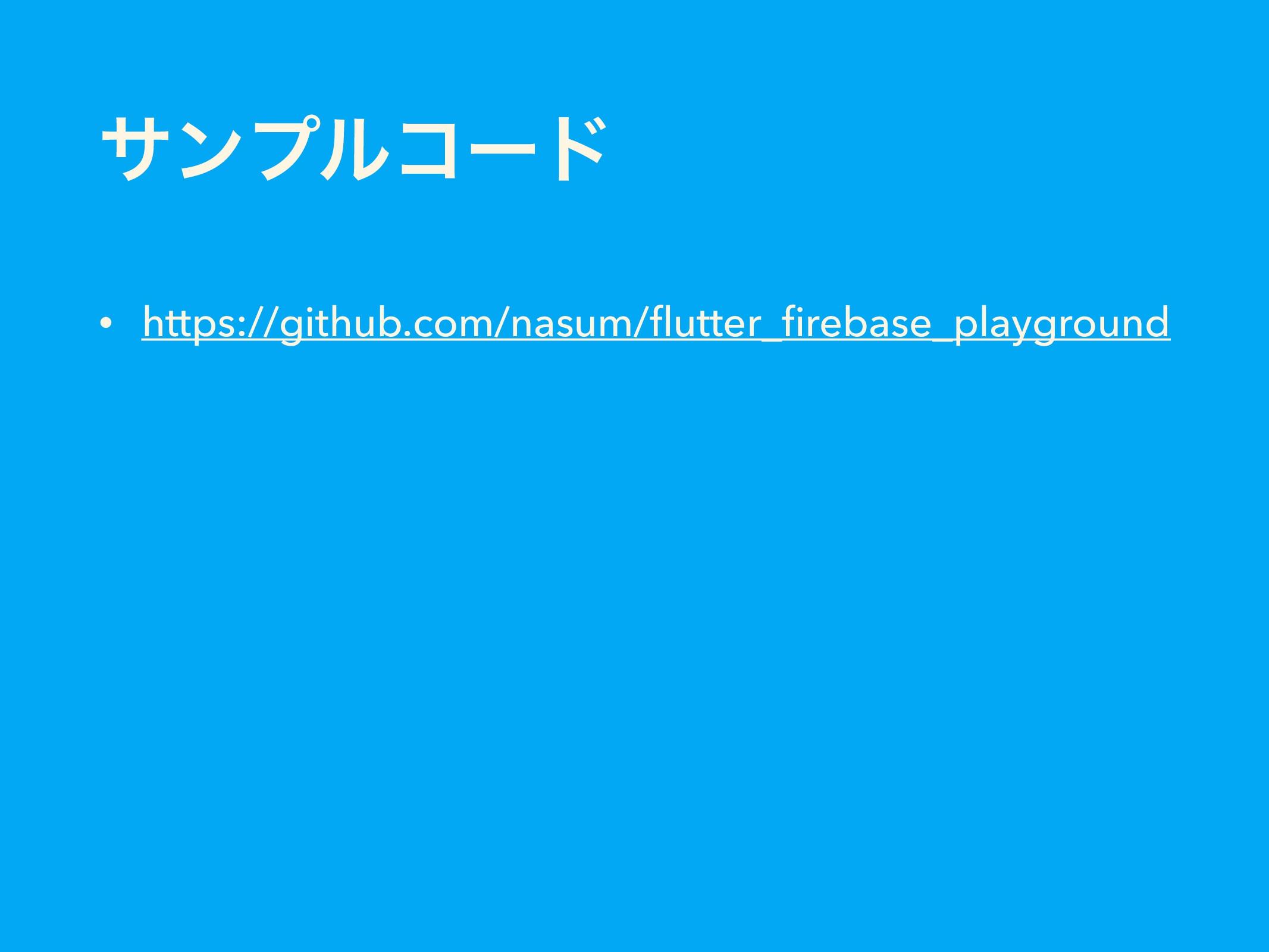 αϯϓϧίʔυ • https://github.com/nasum/flutter_fireba...
