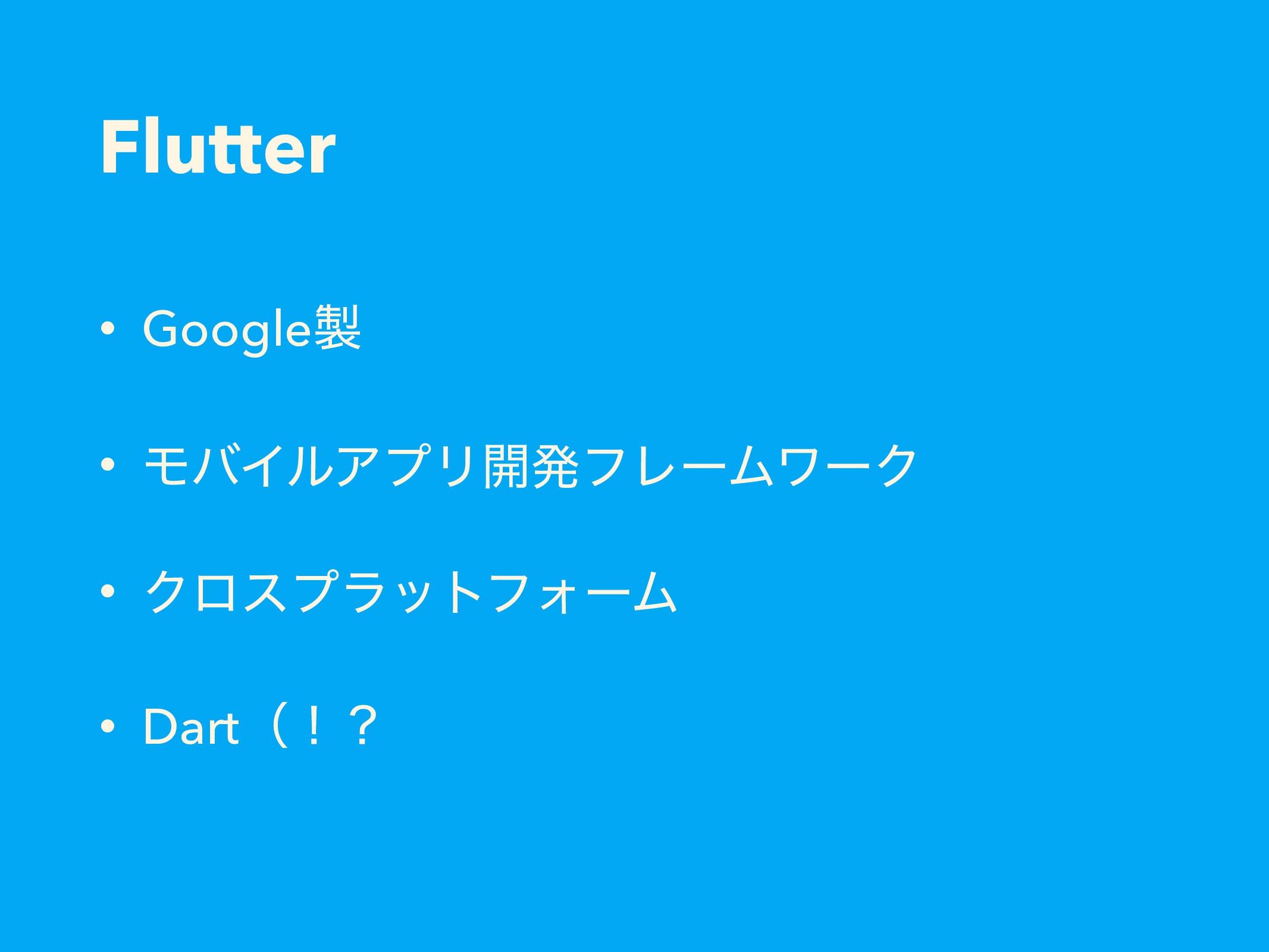 Flutter • Google • ϞόΠϧΞϓϦ։ൃϑϨʔϜϫʔΫ • Ϋϩεϓϥοτϑ...