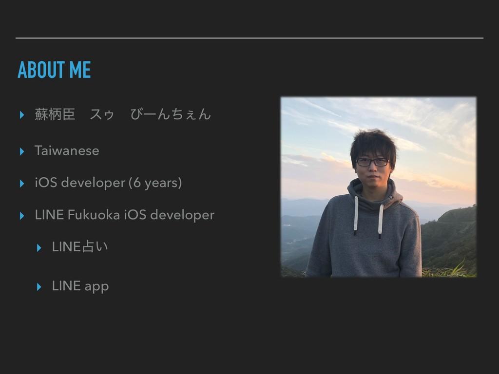 ABOUT ME ▸ ોฑਉɹεΡɹͼʔΜͪ͐Μ ▸ Taiwanese ▸ iOS deve...